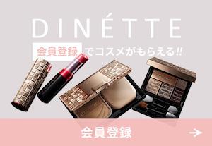 DINETTE ディネット 会員登録 プレゼントキャンペーン プレゼント企画 無料プレゼント コスメ デパコス 海外ブランド